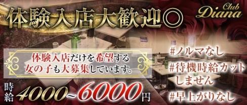 【東上線大山駅】Club DIANA【公式求人情報】(池袋キャバクラ)の求人・体験入店情報