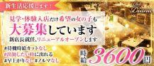 【東上線大山駅】Club DIANA【公式求人・体入情報】 バナー