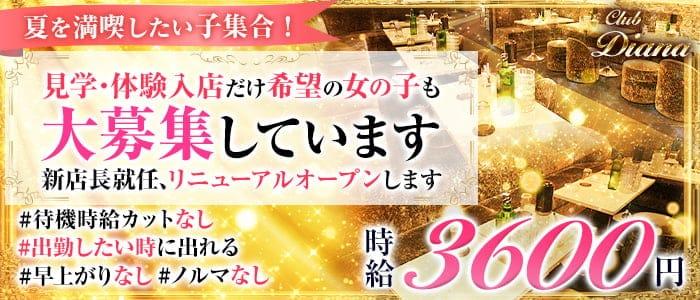 【東上線大山駅】Club DIANA【公式求人・体入情報】 池袋キャバクラ バナー