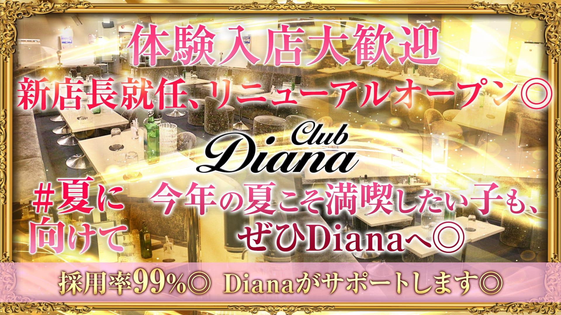 【東上線大山駅】Club DIANA【公式求人・体入情報】 池袋キャバクラ TOP画像
