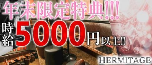 HERMITAGE( エルミタージュ)【公式求人情報】(蒲田キャバクラ)の求人・バイト・体験入店情報
