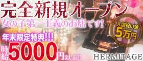 HERMITAGE( エルミタージュ)【公式求人情報】