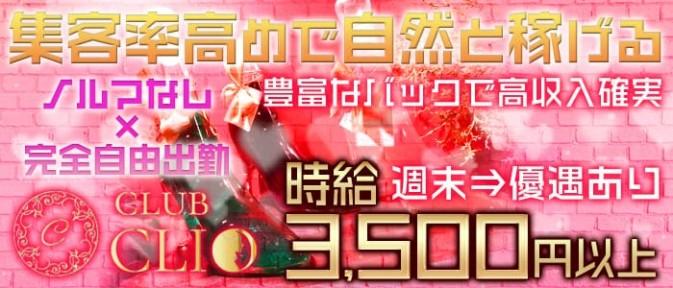 Club CLIO(クリオ)【公式求人情報】