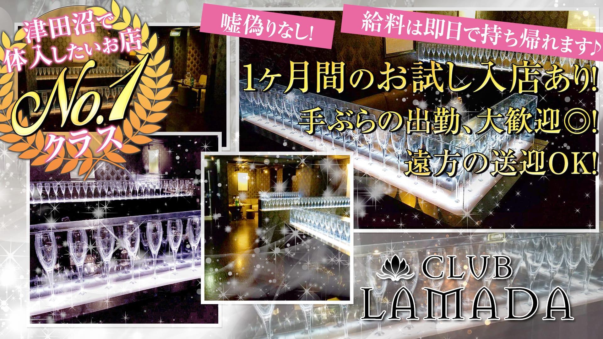 CLUB LAMADA(ラマダ) 津田沼キャバクラ TOP画像