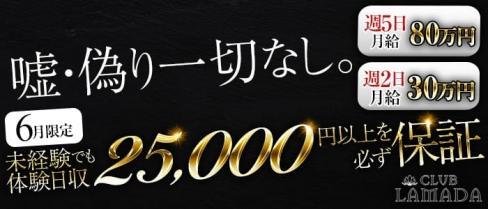 CLUB LAMADA(ラマダ)【公式求人情報】(津田沼キャバクラ)の求人・バイト・体験入店情報