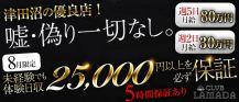 CLUB LAMADA(ラマダ)【公式求人情報】 バナー