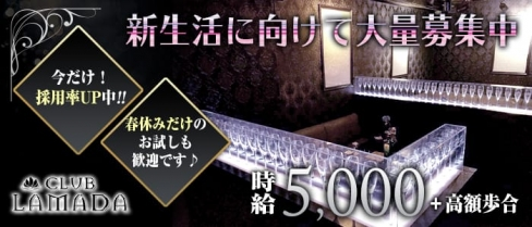 CLUB LAMADA(ラマダ)【公式求人情報】(津田沼キャバクラ)の求人・体験入店情報