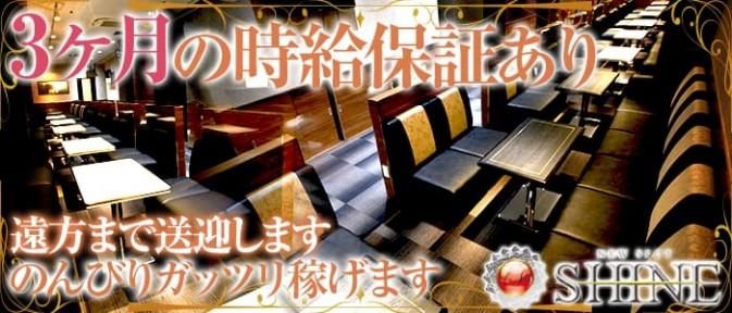 NEW SPOT SHINE(シャイン)【公式求人情報】