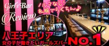 Girl's Bar Review(レビュー)【公式求人情報】 バナー