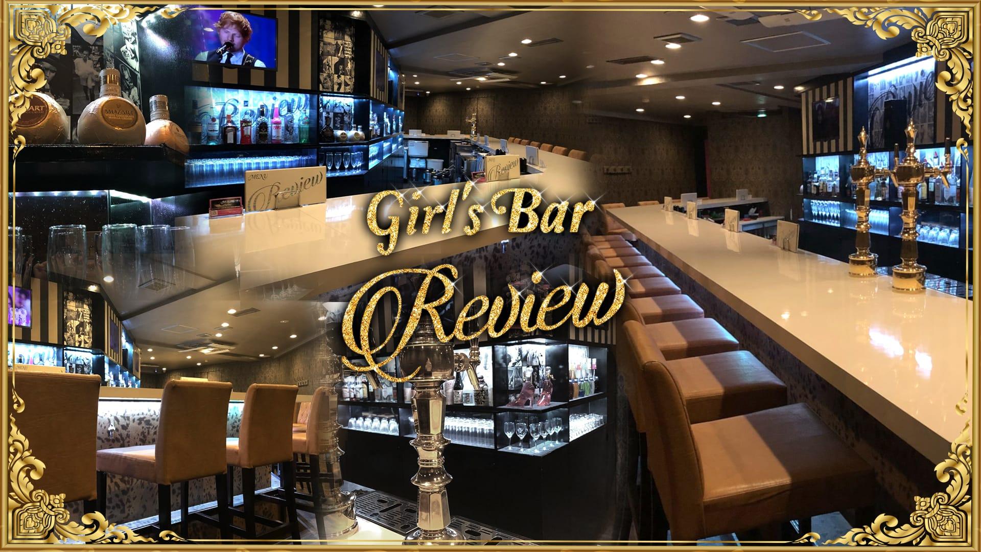 Girl's Bar Review(レビュー) 八王子ガールズバー TOP画像