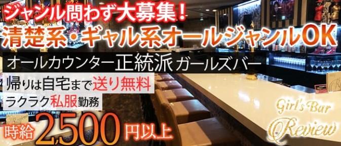 Girl's Bar Review(レビュー)【公式求人情報】