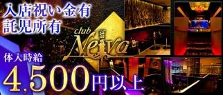 Club Nelva ~クラブ ネルヴァ~【公式求人情報】