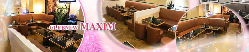 CLUB NEW MAXIM (マキシム) TOP画像