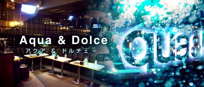 Aqua & Dolce~アクアアンドドルチェ~ バナー