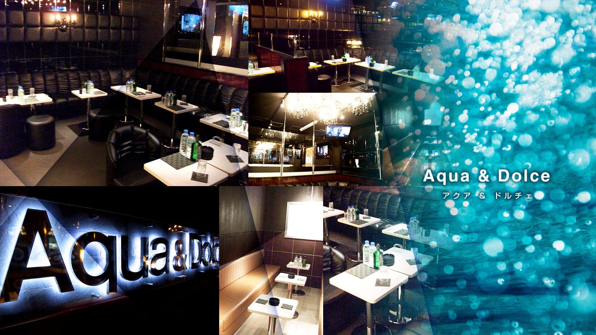 Aqua & Dolce~アクアアンドドルチェ~ TOP画像