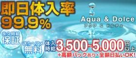 Aqua & Dolce~アクアアンドドルチェ~【公式求人情報】