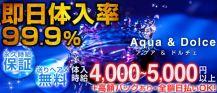 Aqua & Dolce~アクアアンドドルチェ~【公式求人情報】 バナー