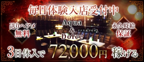 Aqua & Dolce~アクアアンドドルチェ~【公式求人情報】(八王子キャバクラ)の求人・体験入店情報