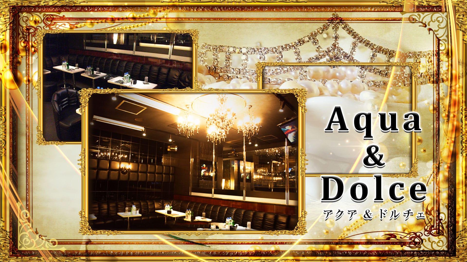 Aqua & Dolce~アクアアンドドルチェ~ 八王子キャバクラ TOP画像