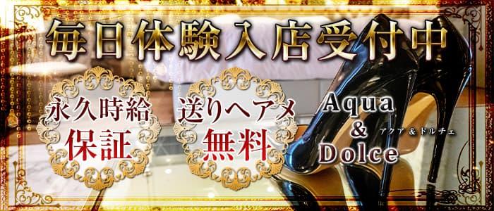 Aqua & Dolce~アクアアンドドルチェ~【公式求人・体入情報】 八王子キャバクラ バナー