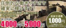 CLUB XANA(クラブ ザナ)【公式求人情報】 バナー