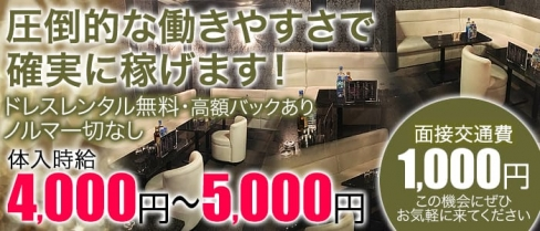 CLUB XANA(クラブ ザナ)【公式求人情報】