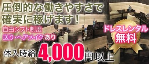 Club Rhea(レア)【公式求人情報】(瑞江キャバクラ)の求人・バイト・体験入店情報