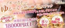 【瑞江】スナックRhea(レア) バナー