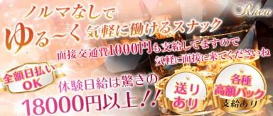 【瑞江】スナックRhea(レア)(錦糸町スナック)の求人・バイト・体験入店情報