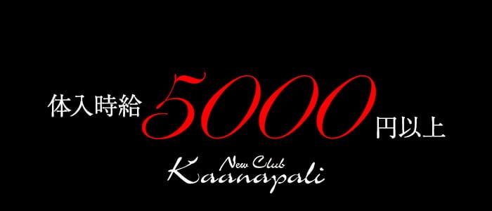 club Kaanapali(カアナパリ) 吉祥寺キャバクラ バナー