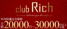 CLUB RICH~リッチ~【公式求人情報】 バナー