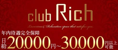 CLUB RICH~リッチ~【公式求人情報】(相模原キャバクラ)の求人・バイト・体験入店情報