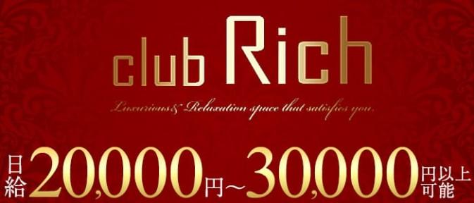 CLUB RICH~リッチ~【公式求人情報】