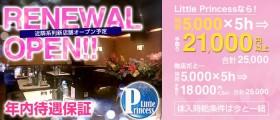 CLUB Little Princess~リトルプリンセス~