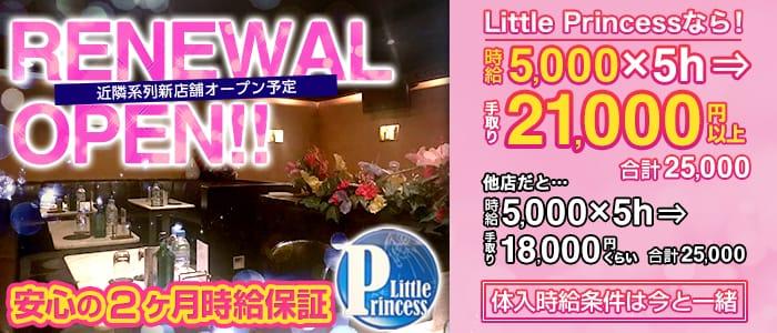 CLUB Little Princess~リトルプリンセス~ 春日部キャバクラ バナー
