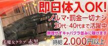 美魔女クラブ 赤黒【公式求人情報】 バナー