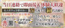 美魔女クラブ 赤黒(アカクロ)【公式求人情報】 バナー