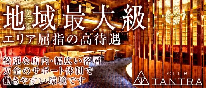 CLUB TANTRA~クラブタントラ~ バナー