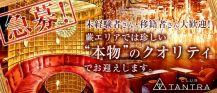 CLUB TANTRA~クラブタントラ~【公式求人情報】 バナー