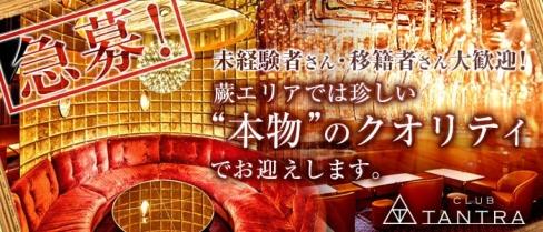 CLUB TANTRA~クラブタントラ~【公式求人情報】