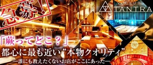 CLUB TANTRA~クラブタントラ~【公式求人情報】(大宮キャバクラ)の求人・バイト・体験入店情報