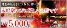 SHU-SHU(シュシュ)【公式求人情報】 バナー