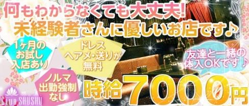 SHU-SHU(シュシュ)【公式求人情報】(津田沼キャバクラ)の求人・バイト・体験入店情報