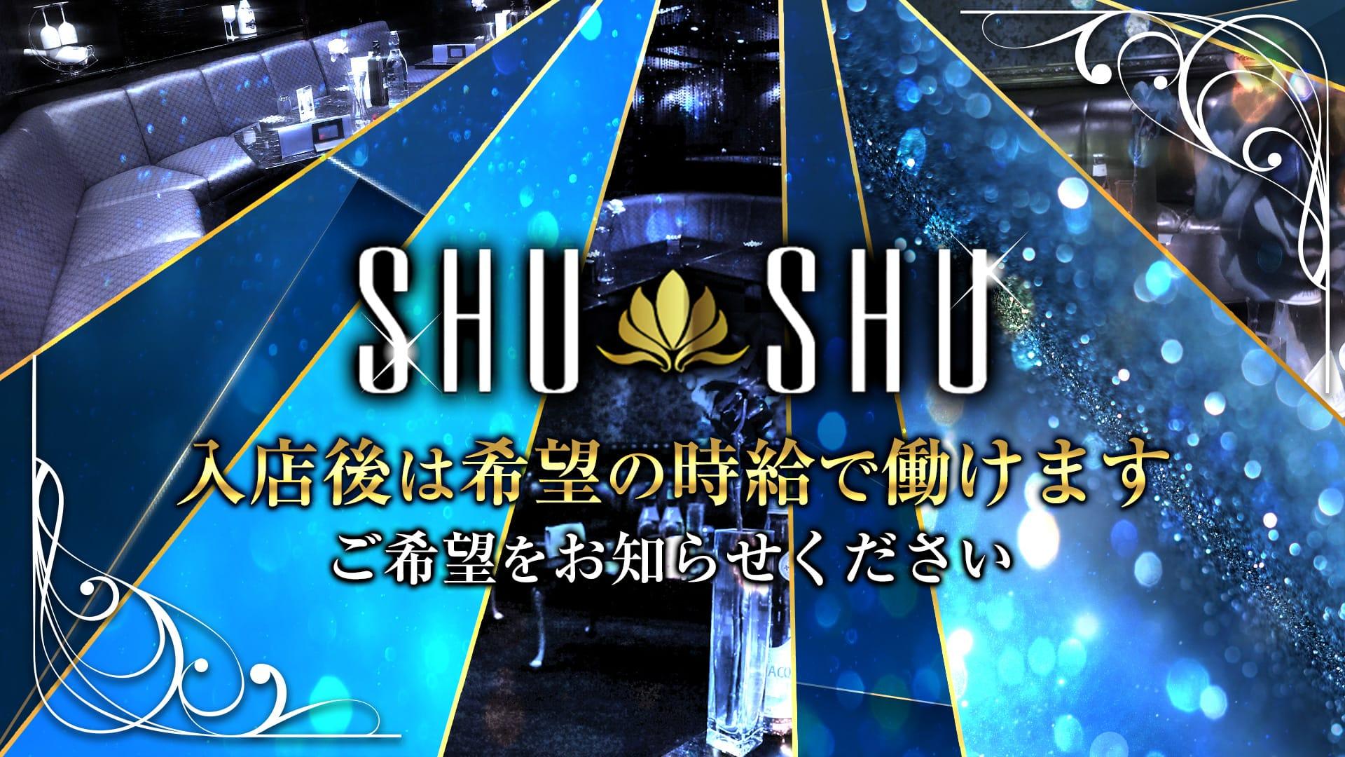 【津田沼】SHU-SHU(シュシュ) 西船橋キャバクラ TOP画像