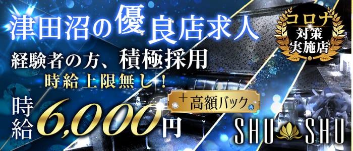 【津田沼】SHU-SHU(シュシュ) 西船橋キャバクラ バナー