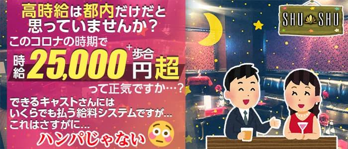 【津田沼】SHU-SHU(シュシュ)【公式求人・体入情報】 西船橋キャバクラ バナー