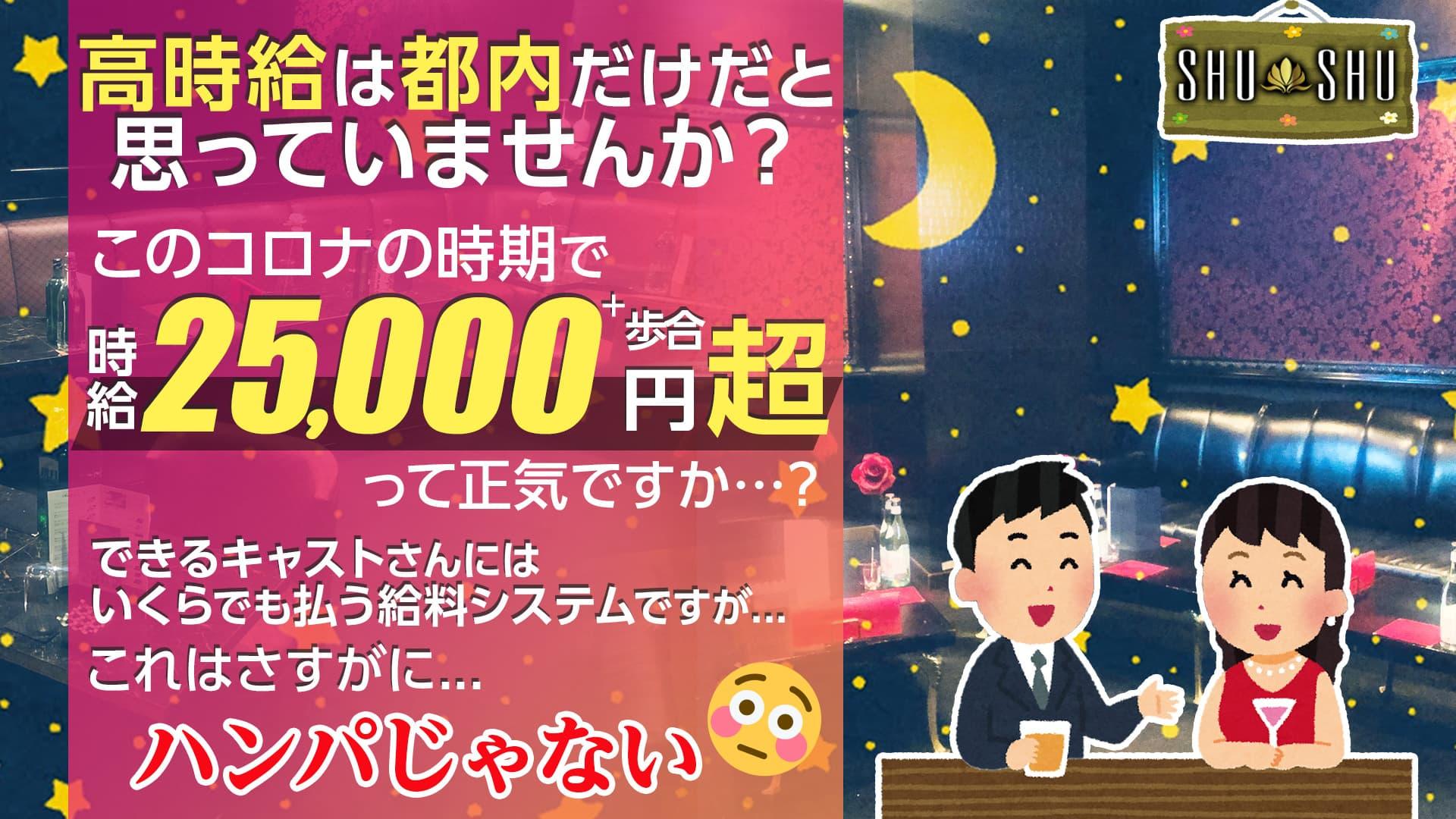 【津田沼】SHU-SHU(シュシュ)【公式求人・体入情報】 西船橋キャバクラ TOP画像