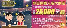 【津田沼】SHU-SHU(シュシュ)【公式求人・体入情報】 西船橋キャバクラ 即日体入募集バナー