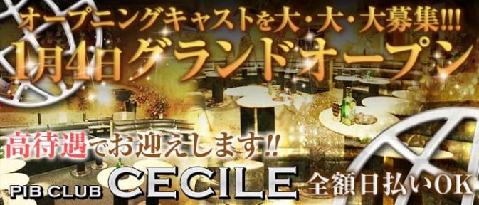CECIL(セシル)【公式求人情報】