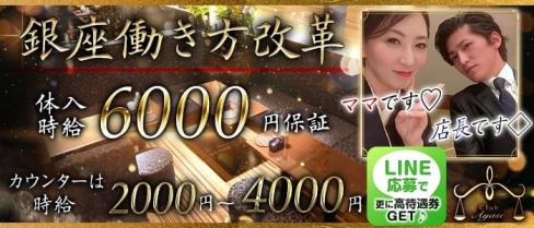 クラブ 綾瀬【公式求人情報】(銀座クラブ)の求人・バイト・体験入店情報
